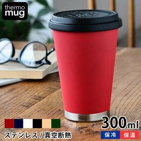 ステンレスタンブラー Thermo mug サーモマグ MOBILE TUMBLER MINI モバイルタンブラーミニ 300ml コンビニマグ タンブラー 蓋付き フタ付き 真空二重 保温 保冷 おしゃれ アウトドア シンプル コーヒー