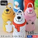 Thermo mug サーモマグ ANIMAL BOTTLE アニマルボトル 380ml 水筒 かわいい キッズ ストロー マグ 保冷 ストラップ付…