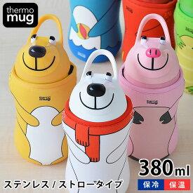 Thermo mug サーモマグ ANIMAL BOTTLE アニマルボトル 380ml 水筒 かわいい キッズ ストロー マグ 保冷 ストラップ付き ステンレスボトル 軽量