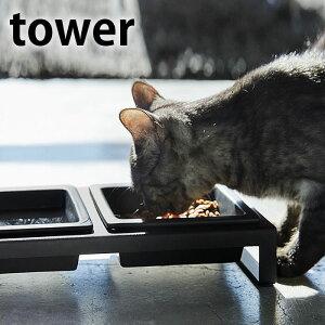 タワー tower ペットフードボウルスタンドセット 陶器 4206 4207 ペット用品 ホワイト ブラック 犬 フードボール 餌入れ ペット 猫 フードボウル 食器 台 スタンド テーブル 水入れ カリカリ ウエ