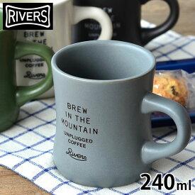 【よりどり送料無料】 リバーズ ダイナーマグ バーリー アンプラグド アウトドア マグカップ 北欧 おしゃれ 頑丈 240ml 陶器 RIVERS 大きい ブランド 日本製