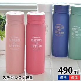 サブヒロモリ ブランシュクレ ステンレスマグボトル 490ml 直飲み 水筒 ステンレスボトル 可愛い 保冷 おしゃれ 保温 アウトドア