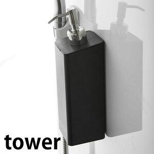 マグネットツーウェイディスペンサー タワー ディスペンサー ソープディスペンサー ホワイト ブラック tower シャンプー コンディショナー ボディーソープ バス用品 ボトル 山崎実業 yamazaki