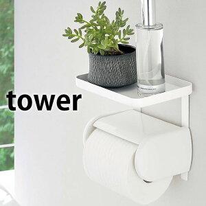 トイレットペーパーホルダー上ラック タワー トイレットペーパーホルダー 棚 携帯置き tower 棚付 4392 4393 ホワイト ブラック トイレ用品 スチール 小物置き 山崎実業 yamazaki