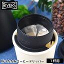 リバーズ マイクロコーヒードリッパー フィルター不要 シリコン ステンレス 折りたたみ 一人用 一杯分 ワンカップ シ…