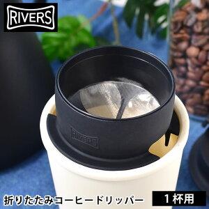 リバーズ マイクロコーヒードリッパー フィルター不要 シリコン ステンレス 折りたたみ 一人用 一杯分 ワンカップ シングル コンパクト 珈琲 ドリップ おしゃれ アウトドア RIVERS