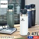 スタンレー 水筒 クラシック真空ワンハンドマグII 0.47L ステンレス 食洗機対応 真空断熱 保温 保冷 マグボトル 魔法瓶 マイボトル 直飲み アウトドア キャンプ 洗いやすい 頑丈 かっこいい おしゃれ STANLEY
