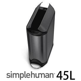 simplehuman シンプルヒューマン ゴミ箱 バタフライステップカン 45L CW2072 ステンレス ステップカン スリム キッチン ペダル ブラック ごみ箱 ダストボックス 分別 北欧 おしゃれ 黒 大容量 ふた付き