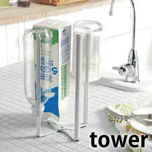 タワー tower キッチンエコスタンド ゴミ袋スタンド スチール製 6784 6785 三角コーナー ゴミ箱 牛乳パック ペットボトル ポリ袋ホルダー 卓上ゴミ箱 エコスタンド キッチン モノトーン yamazaki