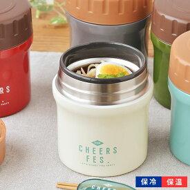 スープジャー サブヒロモリ ステンレス スープポット 320ml スープボトル 保温 保冷 スープ お弁当 フードポット ランチボックス ステンレス 弁当箱 保温ジャー SHI2614 おしゃれ レディース メンズ サラダ おすすめ