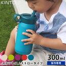 KINTOキントーキッズタンブラー300ml水筒ストロー保冷プレイタンブラーベビーステンレスボトルかわいいおしゃれおすすめシンプルハンドル付き
