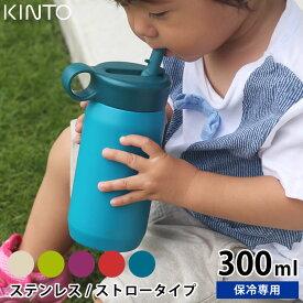 KINTO キントー キッズタンブラー 300ml 水筒 ストロー 保冷 かわいい ステンレスボトル ベビー プレイ タンブラー おしゃれ おすすめ シンプル ハンドル付き