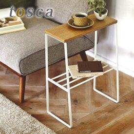 サイドテーブル トスカ tosca ミニテーブル ハイタイプ ホワイト アイアン ラック 木製 簡易テーブル コーヒーテーブル ソファテーブル サイドテーブル おしゃれ 北欧 シンプル ナチュラル 4382 山崎実業 yamazaki
