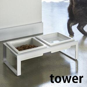 ペットフードボウルスタンドセット タワー トール tower 犬 猫 ペット おしゃれ 食器スタンド 水入れ 水飲み用 餌入れ フードボール シンプル スタイリッシュ ホワイト ブラック 4744 4745 山崎