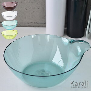 風呂桶 カラリ Karali リッチェル 湯おけ 透明 おしゃれ オシャレ すっきり フック お風呂グッズ クリア 清潔 バスボウル 乾燥 高級感 お手入れ簡単 洗面器 風とおし