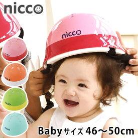 ニコ ベビー ヘルメット 46〜50cm 子供 ヘルメット 自転車 1歳 2歳 3歳 赤ちゃん nicco 幼児用 ヘルメット 子供用 シンプル おしゃれ 女の子 男の子 キッズヘルメット 日本製 防災 クミカ工業 KH002