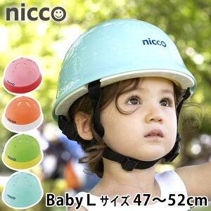ニコ ベビーL ヘルメット 47〜52cm 子供 ヘルメット 自転車 1歳 2歳 3歳 年少 nicco 幼児用 ヘルメット 子供用 シンプル おしゃれ 女の子 男の子 キッズヘルメット 日本製 防災 クミカ工業 KH002L