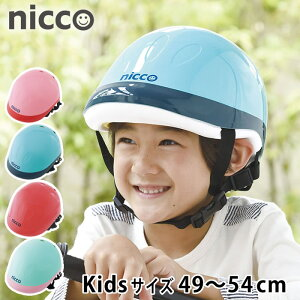ニコ キッズ ヘルメット 49〜54cm 子供 ヘルメット 自転車 年少 年中 年長 保育園 幼稚園 nicco 幼児用 ヘルメット 子供用 シンプル おしゃれ 女の子 男の子 キッズヘルメット 日本製 防災 クミカ