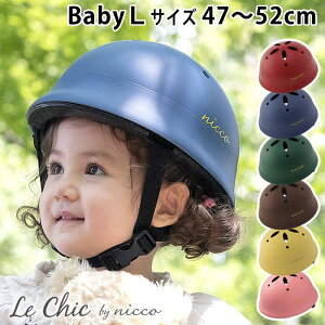 ルシック ベビーL ヘルメット 47〜52cm 子供 ヘルメット 自転車 1歳 2歳 3歳 年少 Le Chic by nicco 幼児用 ヘルメット 子供用 シンプル おしゃれ 女の子 男の子 キッズヘルメット 日本製 防災 クミカ