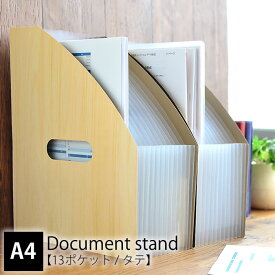 ドキュメントスタンド ウッズスタイル A4 タテ型 13ポケット 領収書 伝票 整理 ファイルケース ファイル スタンド 書類 収納 おしゃれ オフィス セキセイ ジャバラ アコーディオン式 クリアファイルが入る 書類整理 木目 自立 仕切り