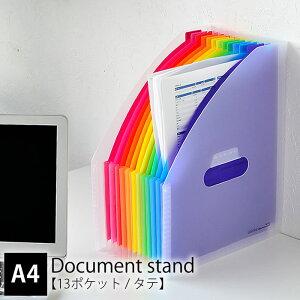 ドキュメントスタンド アドワン レインボー A4 タテ型 13ポケット 自立 仕切り 領収書 伝票 整理 ファイルケース ファイル スタンド アコーディオン式 セキセイ 書類 収納 書類整理 学校 プリ