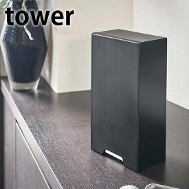 ツーウェイマスク収納ケース タワー tower マグネット マスクホルダー マスクディスペンサー 使い捨てマスク 置き型 磁石 貼り付け マスク 収納 マスクケース ボックス シンプル おしゃれ ホワイト ブラック 山崎実業 yamazaki 4954 4955