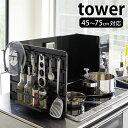 伸縮レンジガード タワー tower 45〜75cm対応 据置型 ガスコンロ IHコンロ キッチン収納 システムキッチン 3面タイプ …