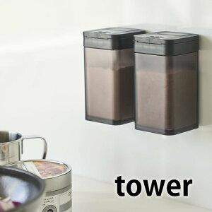 マグネット小麦粉&スパイスボトル タワー tower 調味料入れ スパイスボトル スパイス 容器 スパイス入れ マグネット キッチン 収納 保存 塩コショウ 小麦粉 ストッカー おしゃれ ホワイト ブ