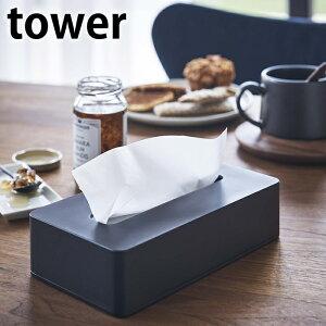 コンパクトティッシュケース タワー tower ティッシュケース ティッシュカバー ティッシュ ソフトパック 5092 5093 リビング キッチン 洗面所 コンパクト 車 おしゃれ スタイリッシュ 北欧 シン