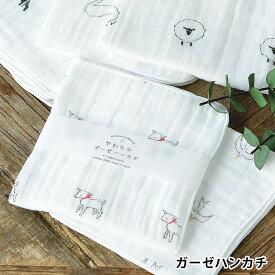 ガーゼハンカチ アクシス やわらかガーゼハンカチ トリ 黒ヤギ 白ヤギ 日本製 ガーゼ ベビー 綿100% かわいい おしゃれ 出産祝い ギフト 白鳥 羊