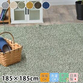 ラグ ミランジュ 185×185cm 洗える 床暖 ホットカーペット対応 日本製 2畳 グレー 厚手 北欧 シャギー おしゃれ マット 防ダニ 滑り止め付き オールシーズン 洗濯機OK 角型 シンプル スミノエ かわいい
