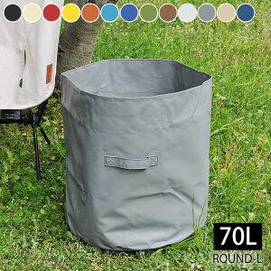 ランドリーバスケット ハイタイド タープバッグ ラウンドL TARP BAG EZ021 収納BOX ボックス バケツ ごみ箱 防水 ランドリーバッグ バスケット 折りたたみ おしゃれ ストッカー おもちゃ かわいい