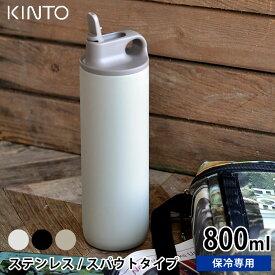 水筒 アクティブタンブラー800ml KINTO キントー ステンレスボトル 保冷 スパウト 真空二重構造 アウトドア シンプル 洗いやすい 直飲み マイボトル おしゃれ スポーツ 給水 ランニング サイクリング ジム 熱中症対策 男女兼用
