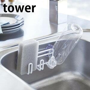 吸盤スポンジホルダー 3連 タワー tower キッチン スポンジホルダー スポンジ 置き ラック 収納 スリム コンパクト 清潔 便利 ペットボトル スタンド 干 乾燥 水筒 ペットボトル ブラシ シンプ