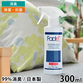 フェードプラス 消臭 スプレー 本体 300ml 無香料 除菌スプレー 抗菌 ゴミ箱 無臭 弱酸性 人工酵素 トイレ 部屋 日本製 おしゃれ Fade+