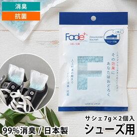 フェードプラス 消臭サシェ シューズ用 消臭袋 7g×2個入 抗菌 靴箱 Fade+ 無香料 無臭 下駄箱 ロッカー クローゼット 人工酵素 日本製 おしゃれ