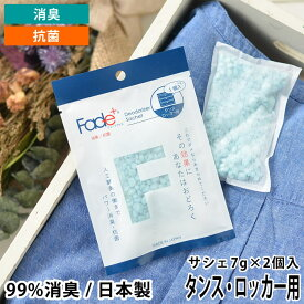 フェードプラス 消臭サシェ タンス・ロッカー用 消臭袋 14g×1個入 抗菌 靴箱 Fade+ 無香料 無臭 下駄箱 クローゼット 人工酵素 日本製 おしゃれ