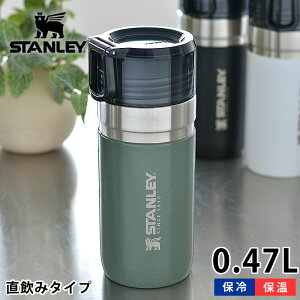 スタンレー 水筒 ゴーシリーズ 真空ボトル 0.47L ステンレス 真空断熱 保温 保冷 マグボトル 魔法瓶 直飲み 食洗機対応 マイボトル アウトドア キャンプ 洗いやすい 頑丈 かっこいい おしゃれ