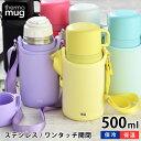 thermo mug トリップボトル 500ml 水筒 コップ付き 子供 水筒 カバー付き キッズボトル 保温 保冷 肩掛け おしゃれ …