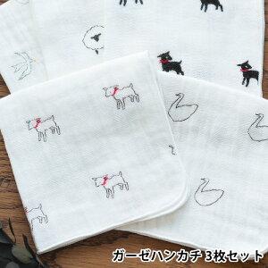 やわらかガーゼハンカチ 同柄3枚セット アクシス 日本製 ガーゼ 綿100% トリ 黒ヤギ 白ヤギ ベビー 赤ちゃん かわいい おしゃれ ギフト 白鳥 羊 出産準備