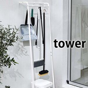 タワー tower 掃除用品収納スタンド クリーナー スタンド コードレス 引っ掛け ラック 園芸用品 ベランダ ガーデニング アンブレラスタンド 傘立て 収納 立てかけ スリム 省スペース おしゃれ