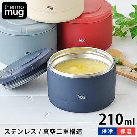フードコンテナー Thermo mug サーモマグ CONTAINER コンテナー 210ml 真空二重構造 スープジャー ランチ 保温 保冷 ランチジャー フードポット お弁当 スープポット おしゃれ ランチボックス かわいい アイボリー スレートグレー ネイビー レッド