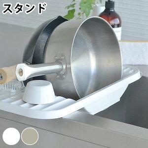水切り CLACE クレース 鍋フライパンスタンド 水切りラック CLACE ホワイト おしゃれ シンプル シンク上 シンク内 水きり 水回り 台所 キッチン 鍋スタンド フライパンスタンド 乾燥 おすすめ