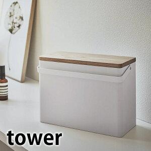 救急箱 タワー tower おしゃれ ファーストエイドボックス 仕切りトレー付き シンプル モダン くすり箱 薬箱 道具箱 ツールボックス 収納ボックス 小物入れ 5288 5289 山崎実業 yamazaki
