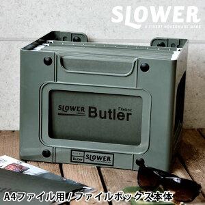 ファイルボックス FILE BOX Butler ハンギングボックス A4 対応 ファイル 収納 ハンギング ホルダー オフィス テレワーク 書類 整理 伝票 スタッキング おしゃれ 収納 ケース ファイル フォルダー