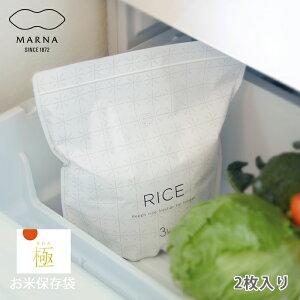 極お米保存袋 マーナ 米びつ 袋 ジッパー 冷蔵 日本製 鮮度 長持ち 保存 保管 小分け ライスストッカー 密封 おいしい キッチン 雑貨 収納 おしゃれ シンプル 3kg 2枚入り 酸化防止 湿気防止