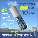 代引き無料 説明動画あり 携帯酸素缶 ポケットオキシ pocket oxy 10リットル
