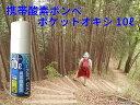 代引き無料 説明動画あり 携帯 酸素缶 ポケットオキシ pocket oxy 10リットル 富士 登山に人気 酸素スプレー