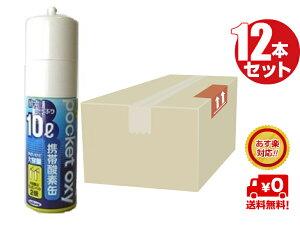 送料無料 携帯 酸素缶 ポケットオキシ 12本セット 10リットル 富士 登山に人気 酸素スプレー【あす楽対応】