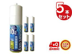 送料無料 携帯 酸素缶 ポケットオキシ 5本セット 10リットル 富士 登山に人気 酸素スプレー